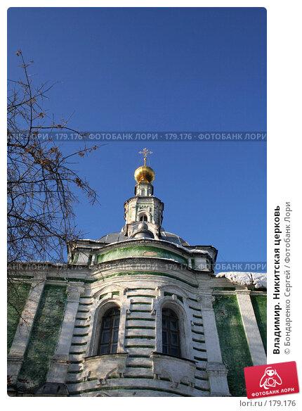 Владимир. Никитская церковь, фото № 179176, снято 5 января 2008 г. (c) Бондаренко Сергей / Фотобанк Лори