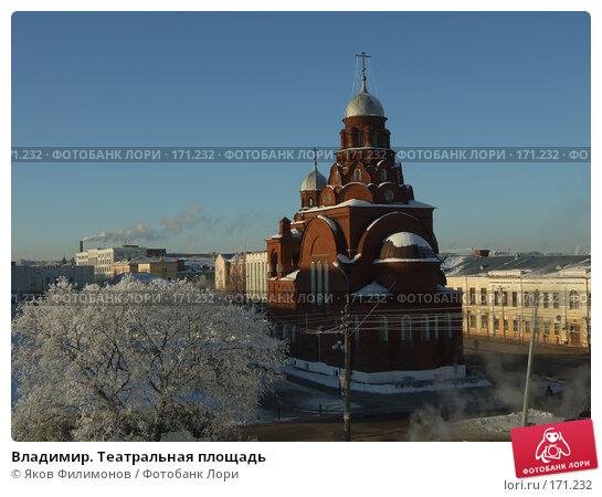 Владимир. Театральная площадь, фото № 171232, снято 8 января 2008 г. (c) Яков Филимонов / Фотобанк Лори