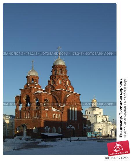 Купить «Владимир. Троицкая церковь», фото № 171248, снято 8 января 2008 г. (c) Яков Филимонов / Фотобанк Лори