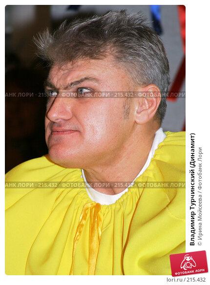 Владимир Турчинский (Динамит), эксклюзивное фото № 215432, снято 4 декабря 2005 г. (c) Ирина Мойсеева / Фотобанк Лори