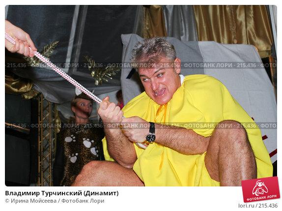 Владимир Турчинский (Динамит), эксклюзивное фото № 215436, снято 4 декабря 2005 г. (c) Ирина Мойсеева / Фотобанк Лори