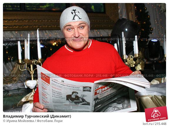 Владимир Турчинский (Динамит), эксклюзивное фото № 215448, снято 4 декабря 2005 г. (c) Ирина Мойсеева / Фотобанк Лори