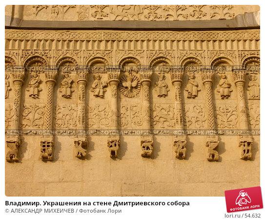Купить «Владимир. Украшения на стене Дмитриевского собора», фото № 54632, снято 24 июня 2006 г. (c) АЛЕКСАНДР МИХЕИЧЕВ / Фотобанк Лори