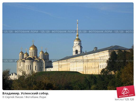 Владимир. Успенский собор., фото № 125120, снято 18 сентября 2006 г. (c) Сергей Лисов / Фотобанк Лори