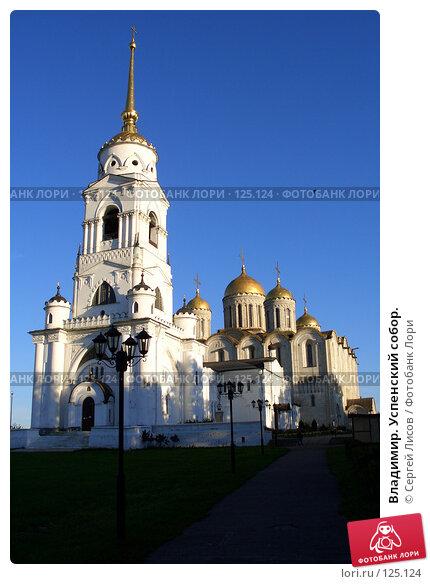 Владимир. Успенский собор., фото № 125124, снято 18 сентября 2006 г. (c) Сергей Лисов / Фотобанк Лори