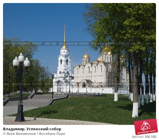 Владимир. Успенский собор, фото № 300180, снято 4 мая 2008 г. (c) Яков Филимонов / Фотобанк Лори