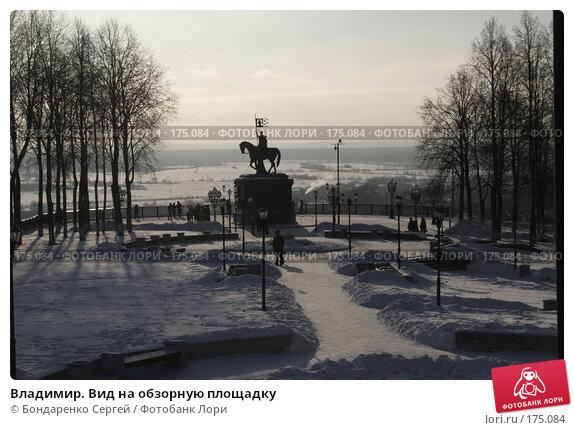 Купить «Владимир. Вид на обзорную площадку», фото № 175084, снято 5 января 2008 г. (c) Бондаренко Сергей / Фотобанк Лори