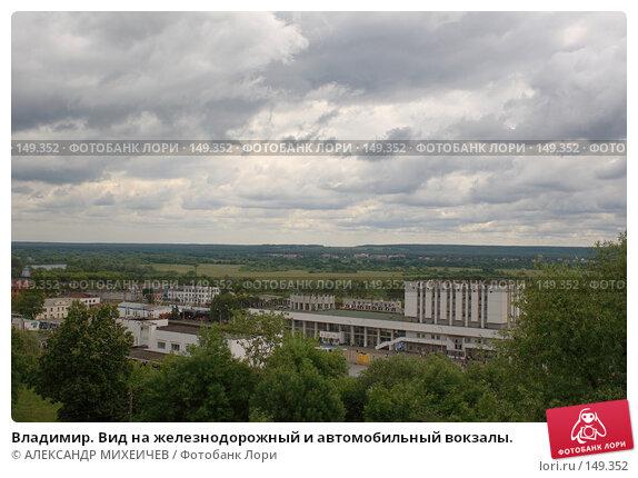 Купить «Владимир. Вид на железнодорожный и автомобильный вокзалы.», фото № 149352, снято 10 июня 2007 г. (c) АЛЕКСАНДР МИХЕИЧЕВ / Фотобанк Лори