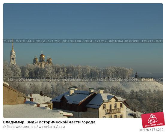 Владимир. Виды исторической части города, фото № 171212, снято 8 января 2008 г. (c) Яков Филимонов / Фотобанк Лори