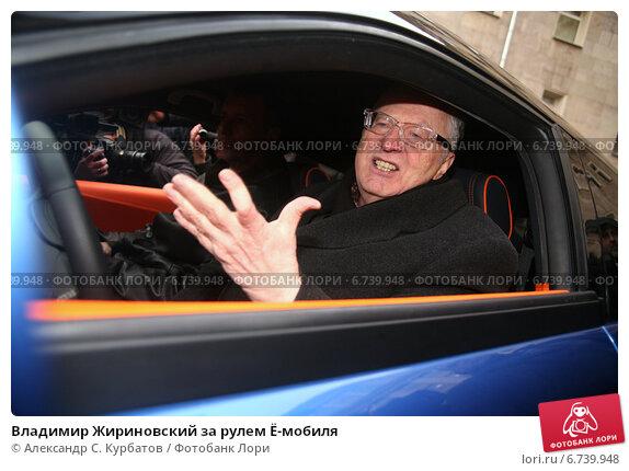 Купить «Владимир Жириновский за рулем Ё-мобиля», фото № 6739948, снято 1 декабря 2014 г. (c) Александр С. Курбатов / Фотобанк Лори