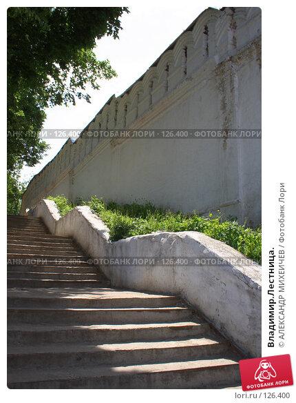 Купить «Владимир.Лестница.», фото № 126400, снято 2 июня 2007 г. (c) АЛЕКСАНДР МИХЕИЧЕВ / Фотобанк Лори