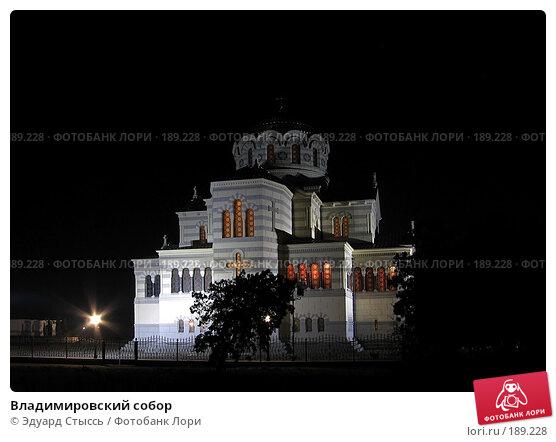 Владимировский собор, фото № 189228, снято 21 октября 2006 г. (c) Эдуард Стыссь / Фотобанк Лори