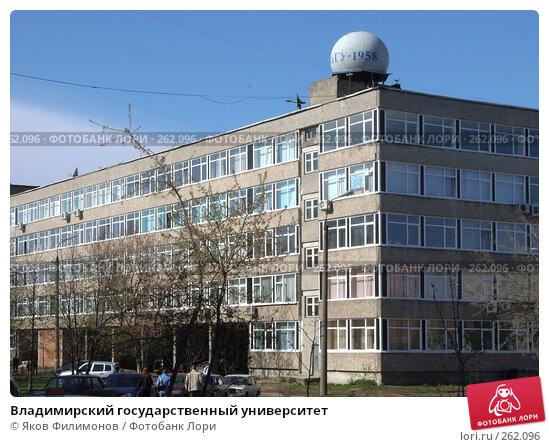 Владимирский государственный университет, фото № 262096, снято 23 апреля 2008 г. (c) Яков Филимонов / Фотобанк Лори