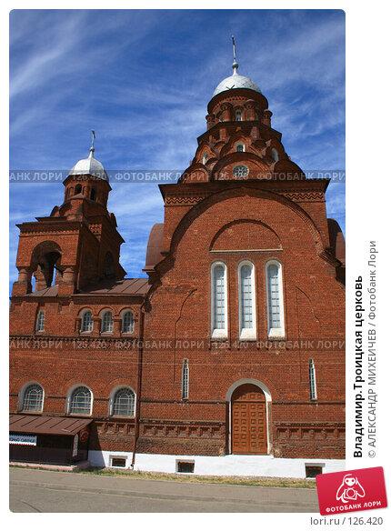 Владимир.Троицкая церковь, фото № 126420, снято 2 июня 2007 г. (c) АЛЕКСАНДР МИХЕИЧЕВ / Фотобанк Лори