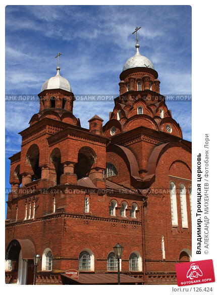 Владимир.Троицкая церковь, фото № 126424, снято 2 июня 2007 г. (c) АЛЕКСАНДР МИХЕИЧЕВ / Фотобанк Лори