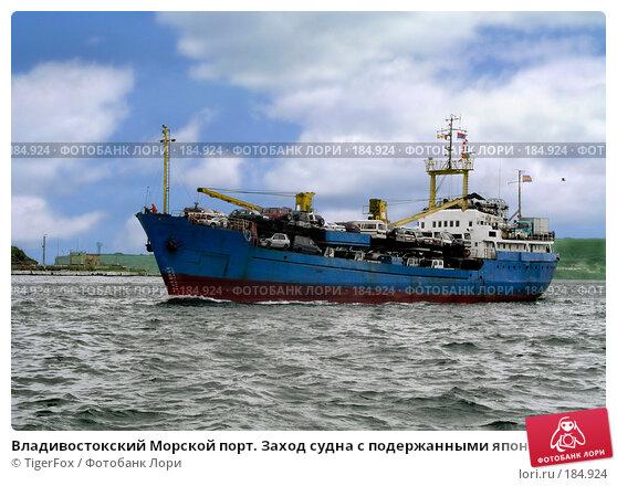Владивостокский Морской порт. Заход судна с подержанными японскими автомобилями, фото № 184924, снято 25 мая 2017 г. (c) TigerFox / Фотобанк Лори