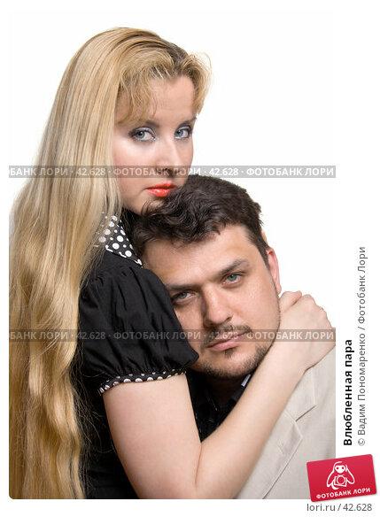 Купить «Влюбленная пара», фото № 42628, снято 5 мая 2007 г. (c) Вадим Пономаренко / Фотобанк Лори