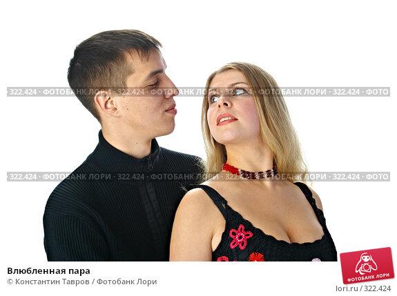 Купить «Влюбленная пара», фото № 322424, снято 27 декабря 2007 г. (c) Константин Тавров / Фотобанк Лори