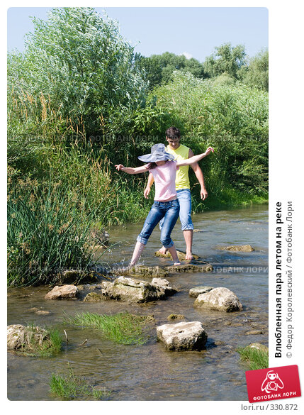 Влюбленная пара летом на реке, фото № 330872, снято 22 июня 2008 г. (c) Федор Королевский / Фотобанк Лори