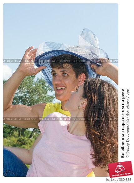 Купить «Влюбленная пара летом на реке», фото № 330888, снято 22 июня 2008 г. (c) Федор Королевский / Фотобанк Лори