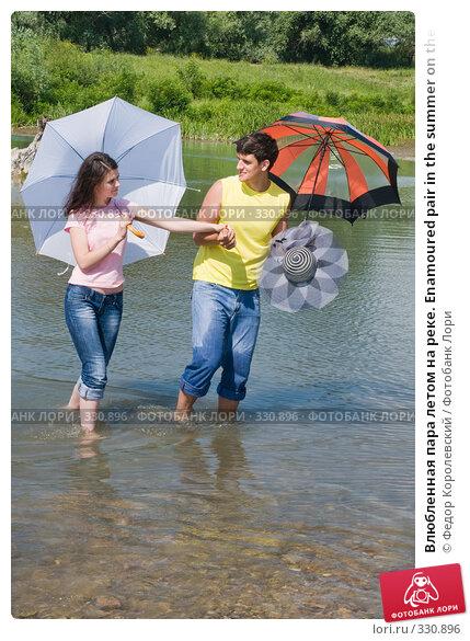 Влюбленная пара летом на реке. Enamoured pair in the summer on the river., фото № 330896, снято 22 июня 2008 г. (c) Федор Королевский / Фотобанк Лори