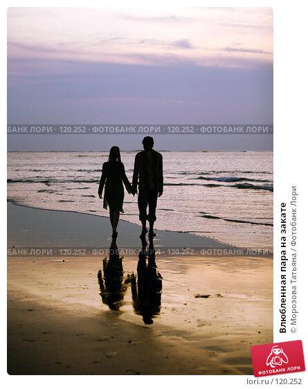 Влюбленная пара на закате, фото № 120252, снято 29 октября 2007 г. (c) Морозова Татьяна / Фотобанк Лори