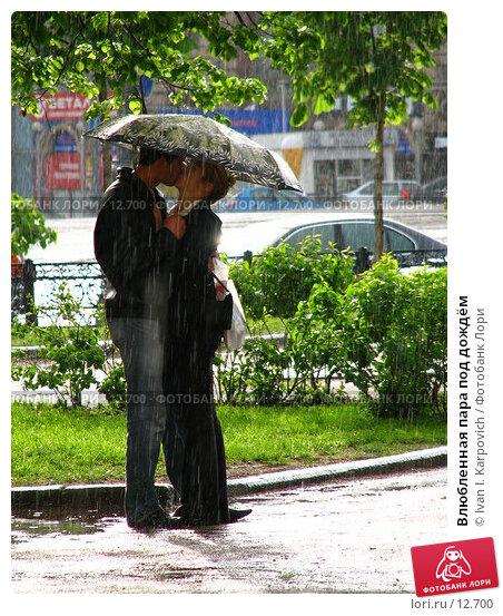 Влюбленная пара под дождём, фото № 12700, снято 22 мая 2006 г. (c) Ivan I. Karpovich / Фотобанк Лори