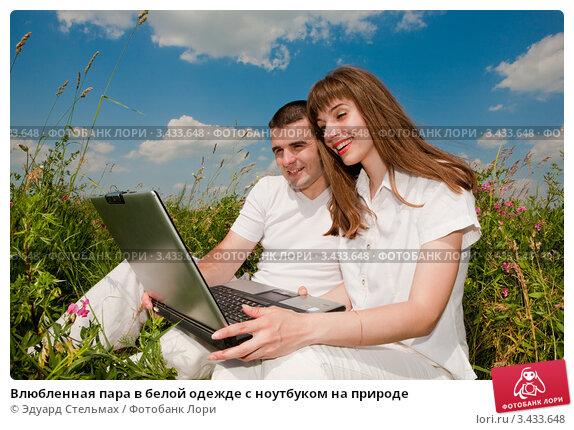 Купить «Влюбленная пара в белой одежде с ноутбуком на природе», фото № 3433648, снято 10 июня 2008 г. (c) Эдуард Стельмах / Фотобанк Лори