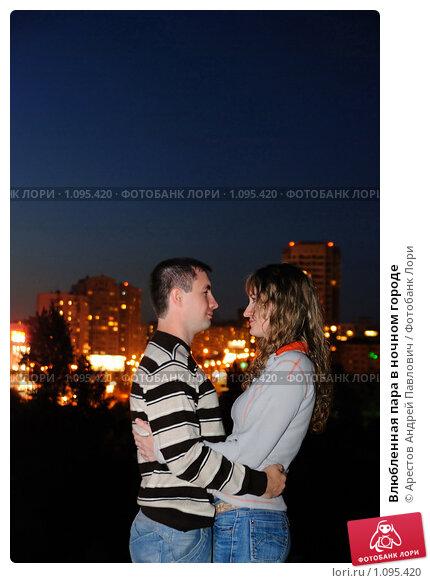 Купить «Влюбленная пара в ночном городе», фото № 1095420, снято 23 августа 2009 г. (c) Арестов Андрей Павлович / Фотобанк Лори