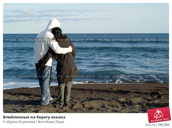 Купить «Влюбленные на берегу океана», фото № 186956, снято 28 ноября 2007 г. (c) Ирина Игумнова / Фотобанк Лори