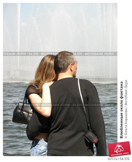 Влюбленные около фонтана, эксклюзивное фото № 54376, снято 16 июня 2007 г. (c) Ольга Хорькова / Фотобанк Лори