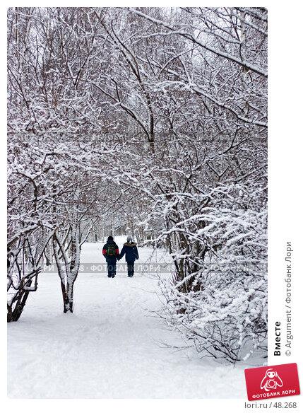 Купить «Вместе», фото № 48268, снято 3 января 2006 г. (c) Argument / Фотобанк Лори