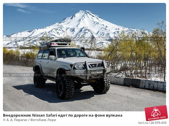 Купить «Внедорожник Nissan Safari едет по дороге на фоне вулкана», фото № 26979416, снято 18 июня 2017 г. (c) А. А. Пирагис / Фотобанк Лори