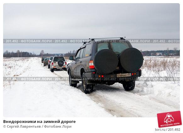 Купить «Внедорожники на зимней дороге», фото № 201492, снято 9 февраля 2008 г. (c) Сергей Лаврентьев / Фотобанк Лори