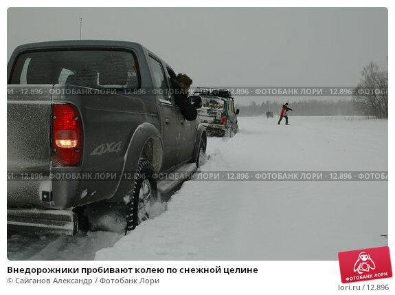 Внедорожники пробивают колею по снежной целине, фото № 12896, снято 8 января 2005 г. (c) Сайганов Александр / Фотобанк Лори
