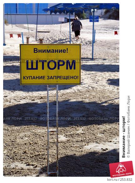 Внимание - шторм!, фото № 253832, снято 15 сентября 2007 г. (c) Валерий Шанин / Фотобанк Лори