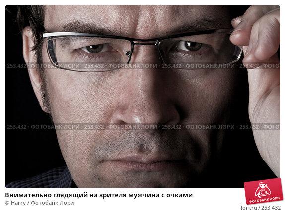 Внимательно глядящий на зрителя мужчина с очками, фото № 253432, снято 22 марта 2008 г. (c) Harry / Фотобанк Лори