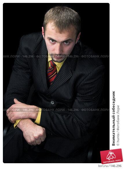 Внимательный собеседник, фото № 146296, снято 12 октября 2007 г. (c) hunta / Фотобанк Лори