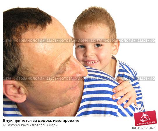 Внук прячется за дедом, изолировано, фото № 122876, снято 11 ноября 2005 г. (c) Losevsky Pavel / Фотобанк Лори