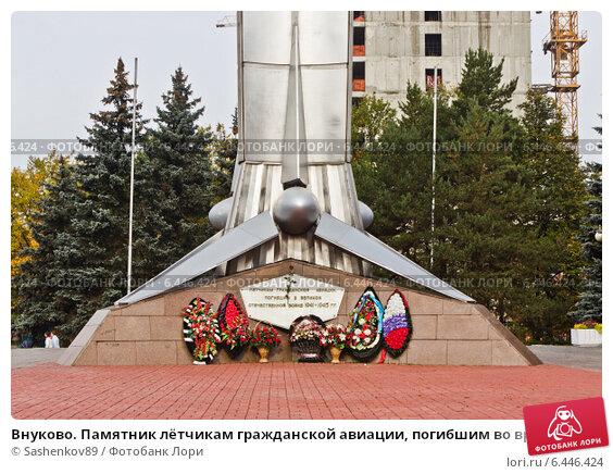 Купить «Внуково - Памятник лётчикам Гражданской авиации», фото № 6446424, снято 26 сентября 2014 г. (c) Sashenkov89 / Фотобанк Лори