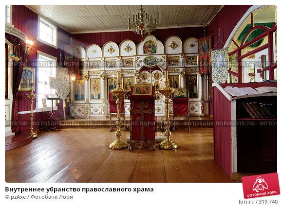 Внутреннее убранство православного храма, фото № 319740, снято 11 августа 2007 г. (c) pzAxe / Фотобанк Лори