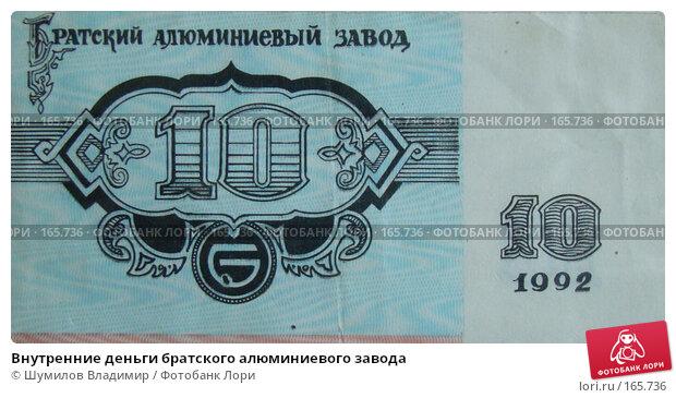 Внутренние деньги братского алюминиевого завода, фото № 165736, снято 23 декабря 2007 г. (c) Шумилов Владимир / Фотобанк Лори