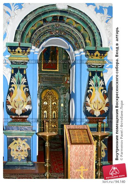 Внутренние помещения Воскресенского собора. Вход в  алтарь, фото № 94140, снято 19 сентября 2007 г. (c) Parmenov Pavel / Фотобанк Лори