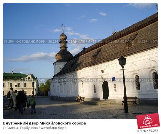 Внутренний двор Михайловского собора, фото № 39256, снято 30 апреля 2006 г. (c) Галина  Горбунова / Фотобанк Лори