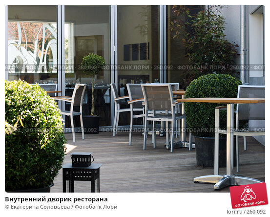 Купить «Внутренний дворик ресторана», фото № 260092, снято 23 апреля 2008 г. (c) Екатерина Соловьева / Фотобанк Лори