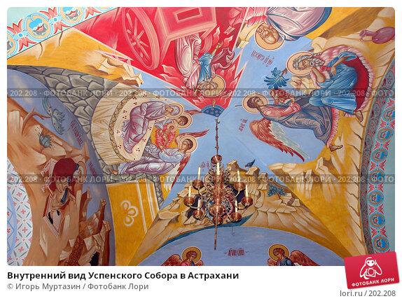 Внутренний вид Успенского Собора в Астрахани, фото № 202208, снято 17 января 2008 г. (c) Игорь Муртазин / Фотобанк Лори