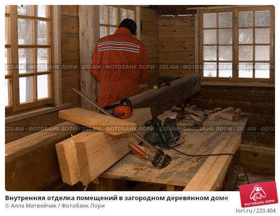 Купить «Внутренняя отделка помещений в загородном деревянном доме», фото № 233404, снято 16 марта 2008 г. (c) Алла Матвейчик / Фотобанк Лори