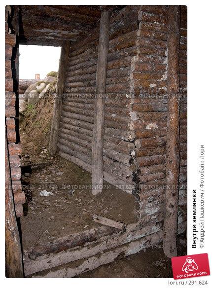 Внутри землянки, фото № 291624, снято 3 ноября 2007 г. (c) Андрей Пашкевич / Фотобанк Лори