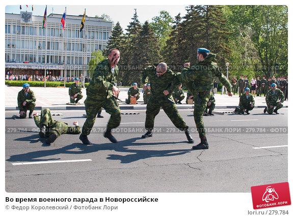 Во время военного парада в Новороссийске, фото № 279784, снято 9 мая 2008 г. (c) Федор Королевский / Фотобанк Лори