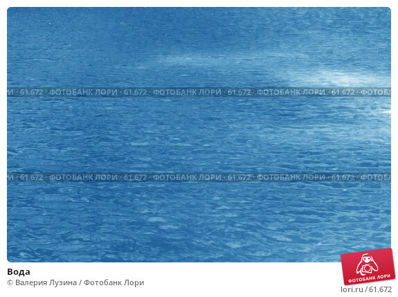 Вода, фото № 61672, снято 13 июля 2007 г. (c) Валерия Потапова / Фотобанк Лори